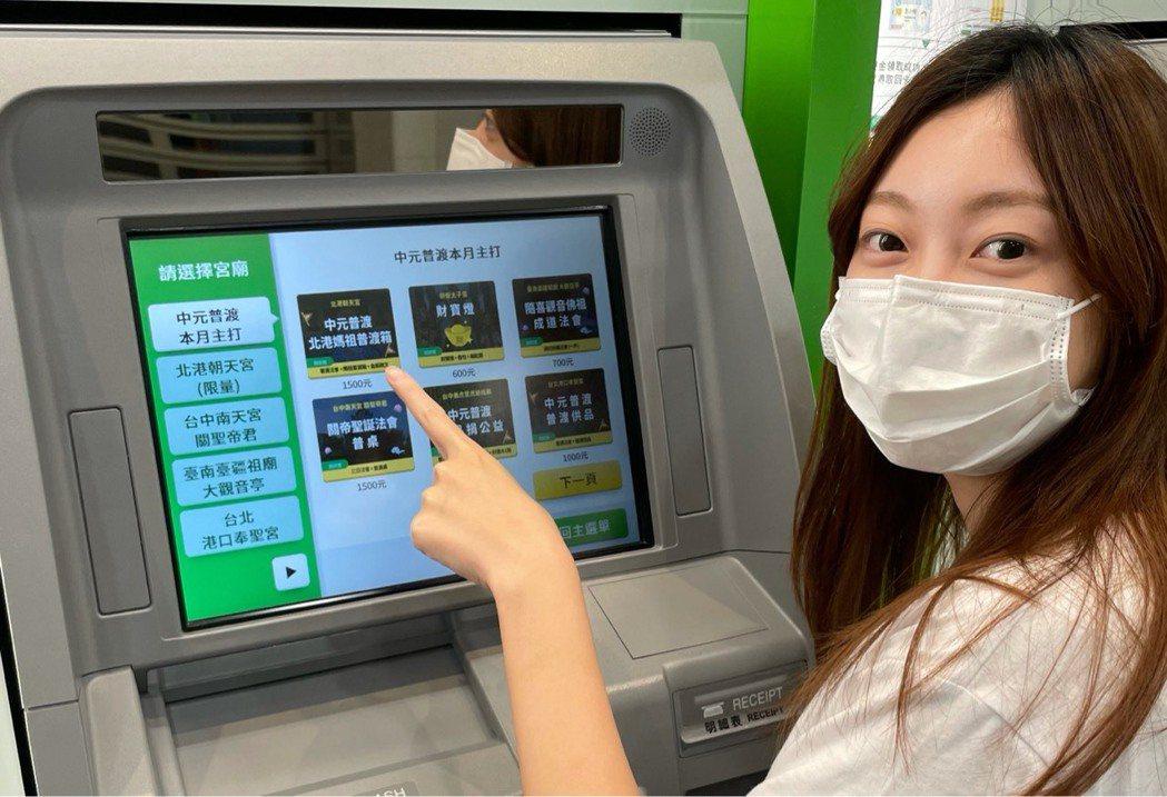 國泰世華近5千台ATM推出「代客普渡」,普渡物資可隨喜捐出或寄回,輕鬆搞定中元普...