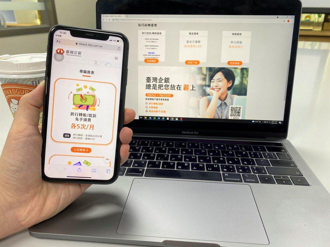 臺灣企銀針對薪轉戶推出四大優惠。台企銀/提供