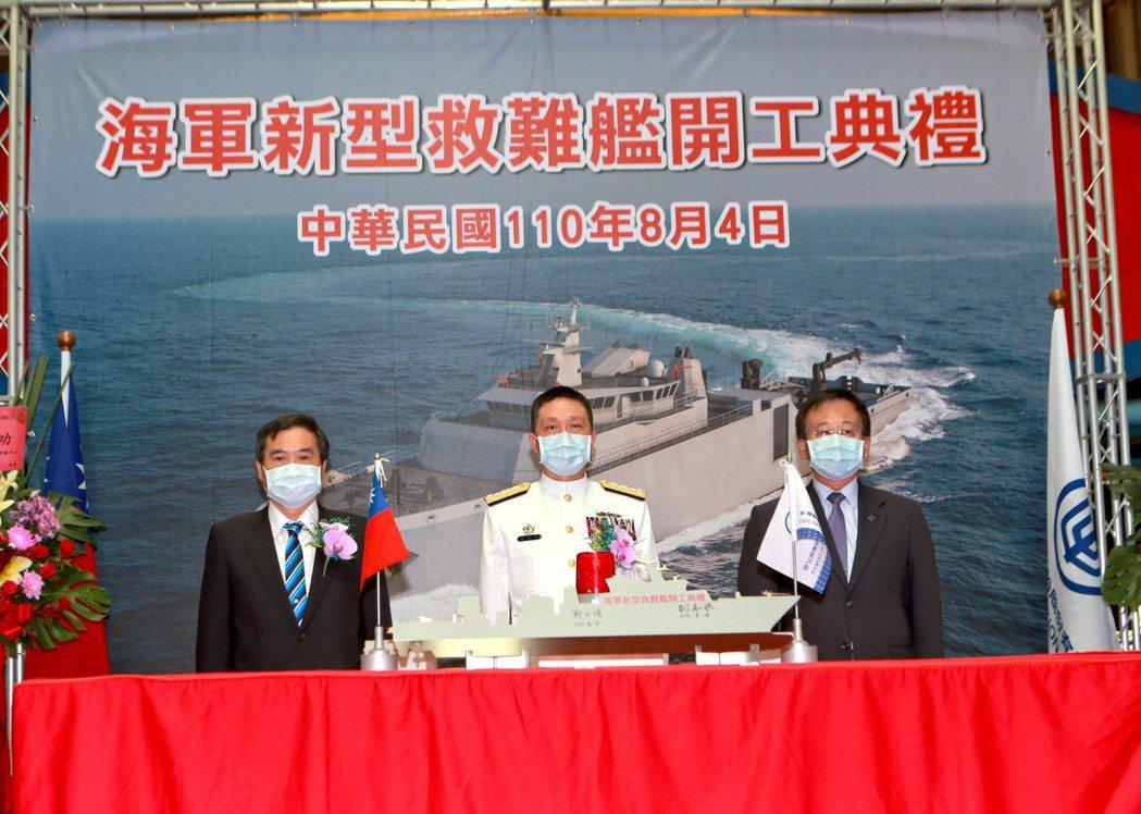 海軍「新型救難艦」今(4)日上午在台船高雄廠區舉行開工典禮。照片/台船提供