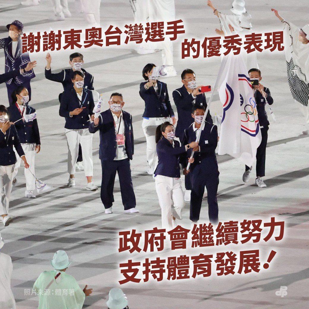 民進黨表示,政府會繼續努力,支持體育發展。圖/民進黨提供