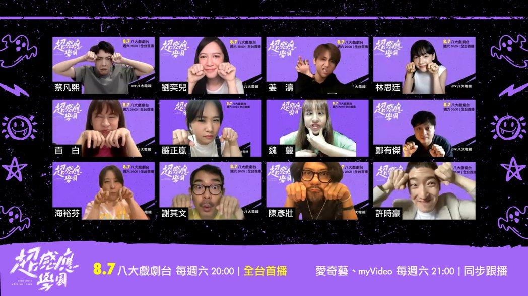 「超感應學園」舉辦線上首映會,演員們齊聚做鬼臉。圖/八大電視提供