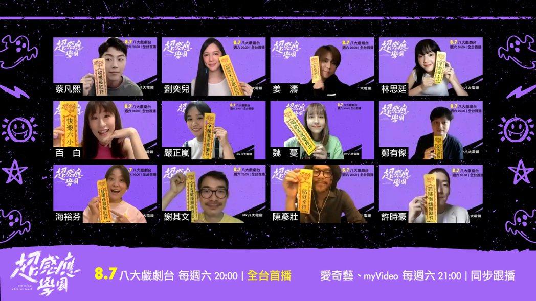 「超感應學園」舉辦線上首映會,演員們秀符祈福。圖/八大電視提供