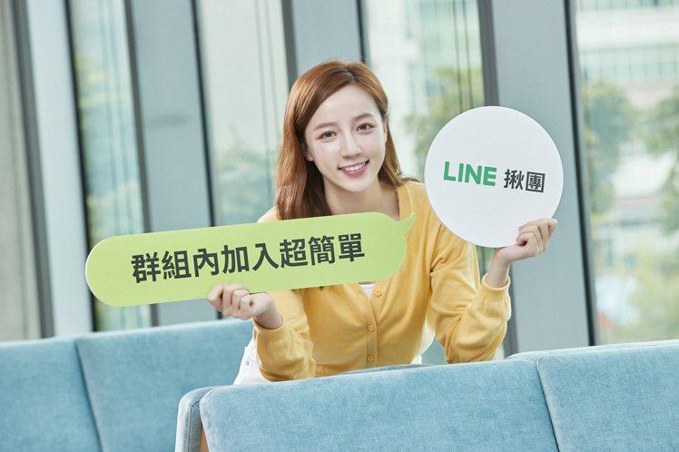 群組新功能「LINE揪團」今日正式上線。圖/LINE台灣提供