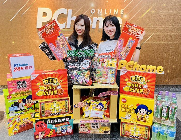 PChome 24h購物即日起開跑「福運中元節」活動,推出多達60款中元拜拜箱組...