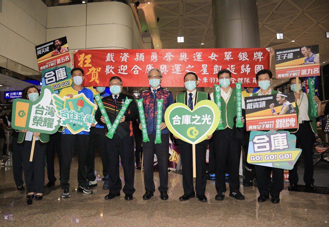 合庫特別由總經理林衍茂帶隊,率領蔡佳平副總經理及同仁迎接選手們歸國。圖/合庫提供