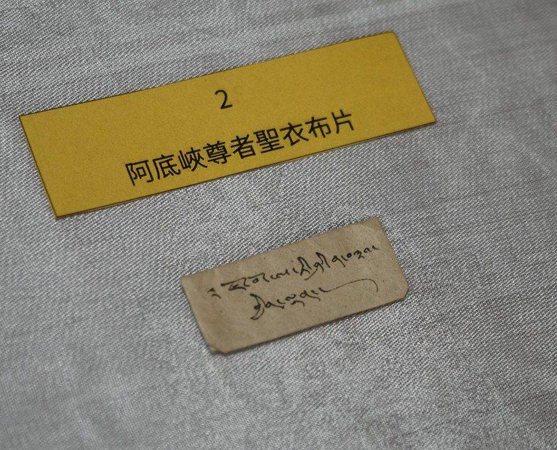 在蒙藏文化館發現的藏傳佛教文物,為第七世章嘉大師1949年來臺時貼身攜帶的修持弘法,圖為阿底峽尊者聖衣布片。圖/文化部提供