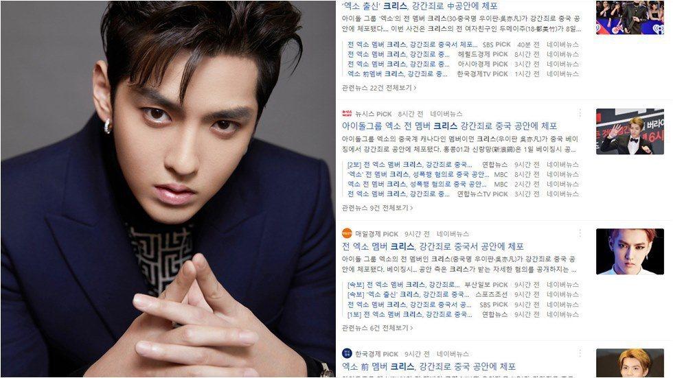 韓媒以「EXO前團員」為題報導吳亦凡事件,引發粉絲眾怒。圖/摘自微博、NAVER
