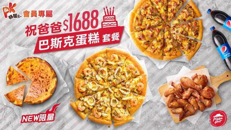 必勝客推出一系列父親節套餐,售價1,088~1,688元。