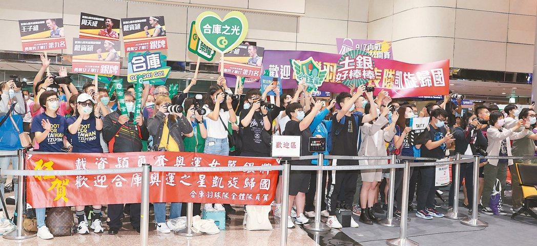 中華羽球代表隊昨天傍晚凱旋歸國,球迷與親友至桃園機場接機。記者陳嘉寧/攝影