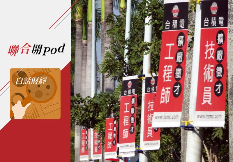 台灣半導體產業人才缺口大,創六年半來新高。  圖/聯合報系資料照片