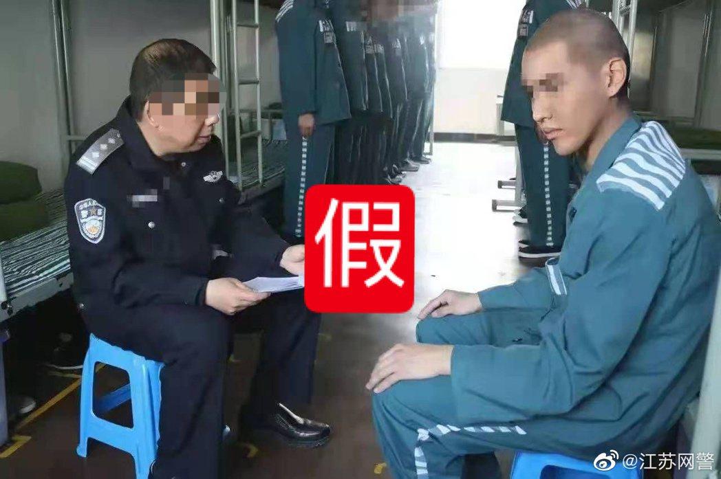 網傳吳亦凡進監獄圖,江蘇警方出面指出是假的。 圖/擷自江蘇網警微博