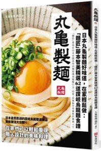 《日本丸龜製麵好味道,在家輕鬆做》 圖/布克文化 提供