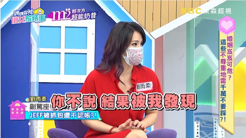 劉雨柔抱怨老公。 圖/擷自YouTube