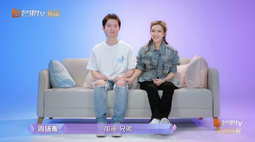 周揚青帶著羅昊上節目。 圖/擷自Youtube