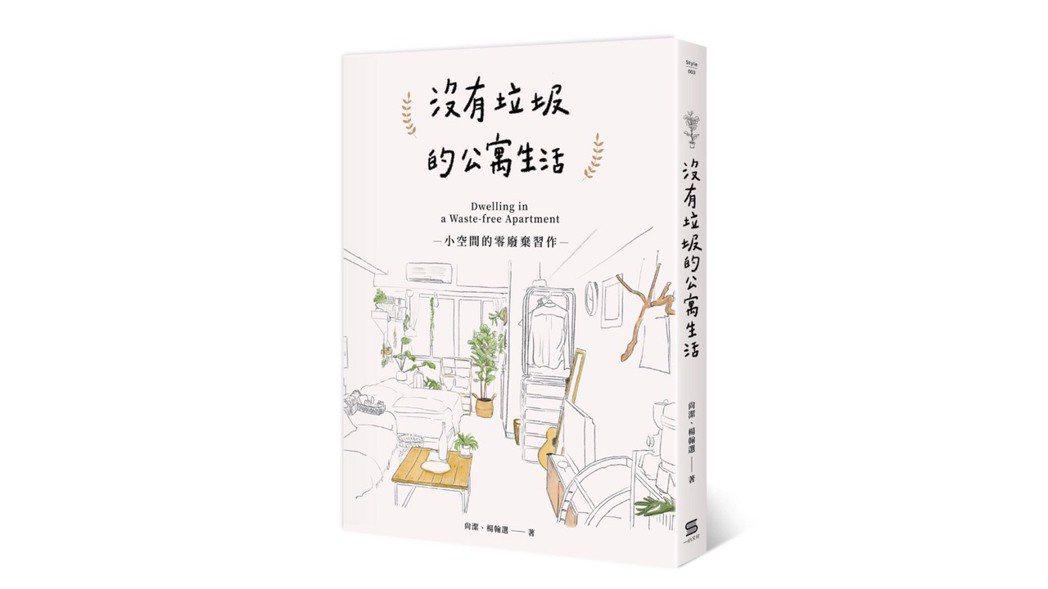 尚潔與楊翰選今年出版的新書,記錄他們實踐零廢棄生活的點滴。來源:沒有垃圾的公寓生...
