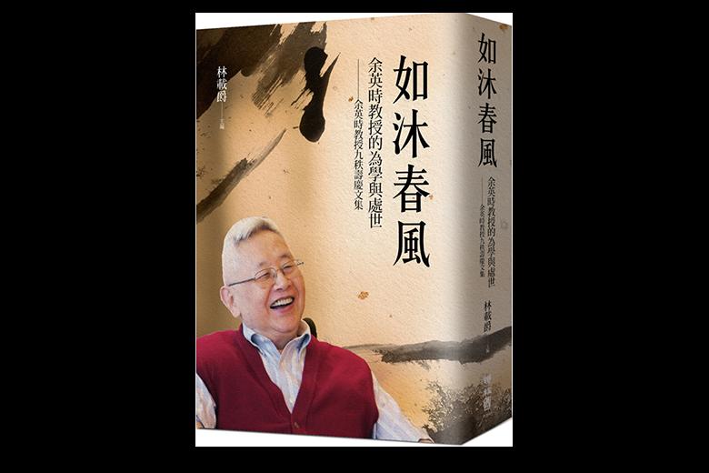 《如沐春風 余英時教授的為學與處世:余英時教授九秩壽慶文集》書封。 圖/聯經出版提供