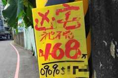 售屋廣告太誠實!賣凶宅標榜「祂不兇」 網笑翻:看來很好客