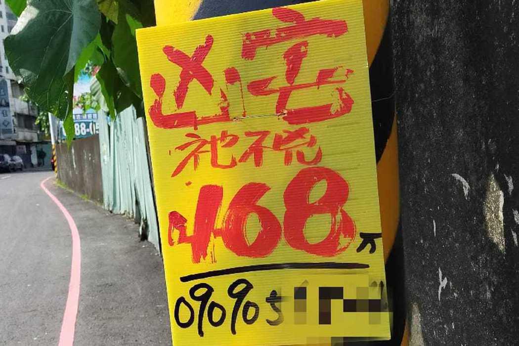 有網友分享在路邊看見的售屋廣告,竟直白表明出售「凶宅」,並備註寫下「祂不兇」,讓...