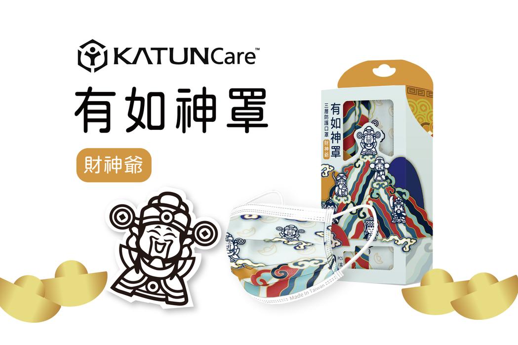 KatunCare另推出具有台灣傳統代表的「歡喜富貴財神爺防護口罩」。 Katu...