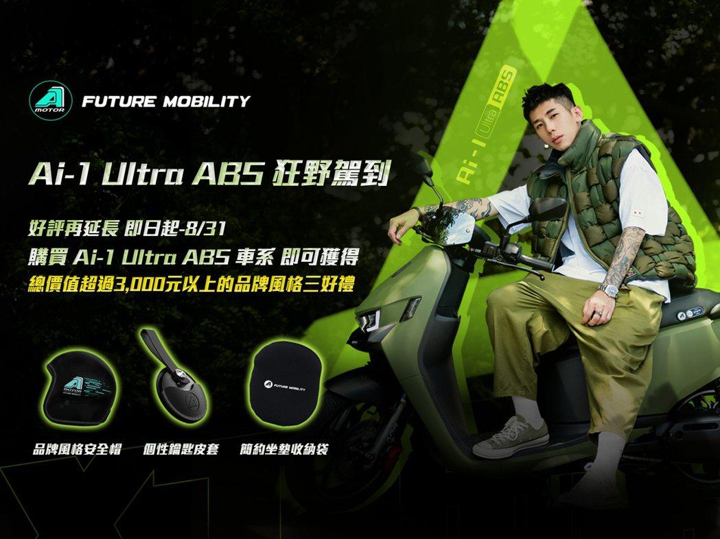 宏佳騰智慧電車Ai-1 Ultra ABS專屬購車禮活動,加碼延長至8月31日。...
