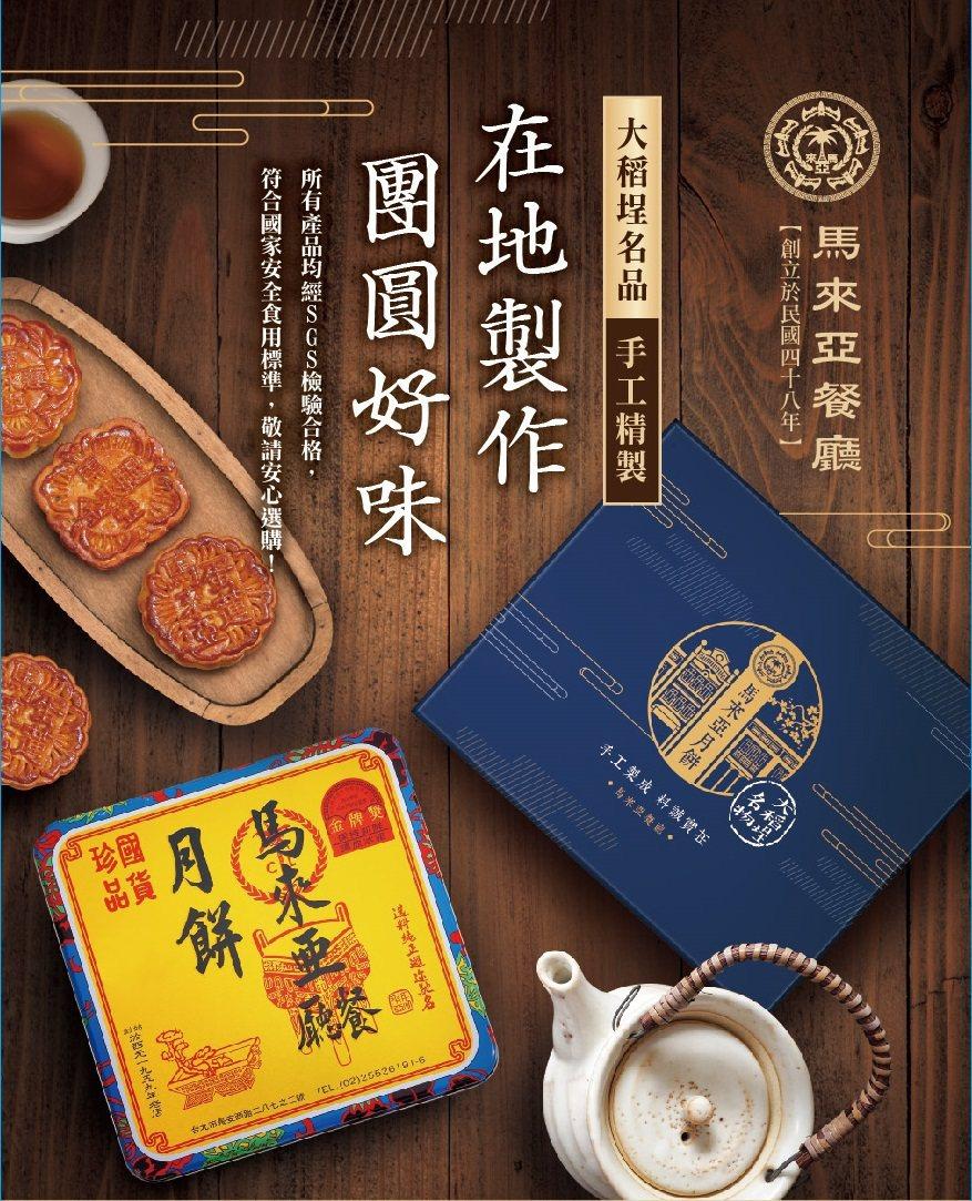 正宗台灣廣式月餅始祖。馬來亞餐廳/提供