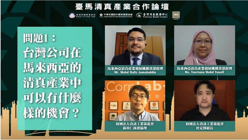 清真中心邀請四位專家開講共襄盛舉,踴躍回覆觀眾提問。 貿協/提供