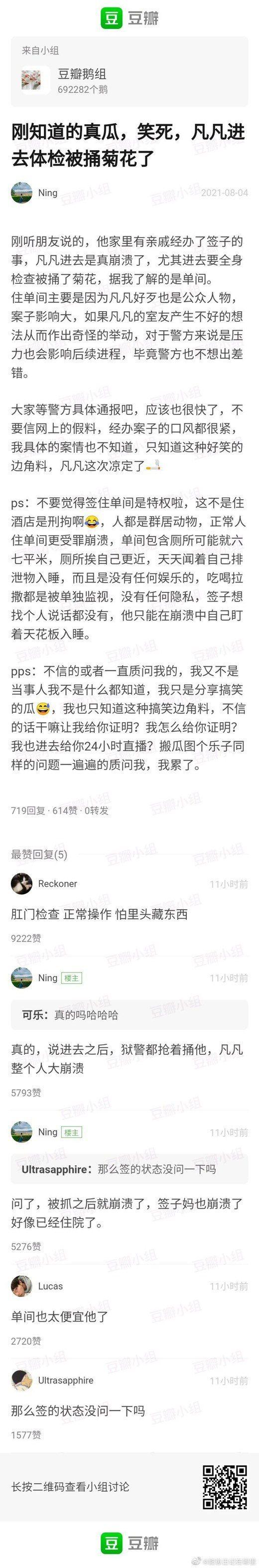 吳亦凡被爆在獄中細節。圖/摘自微博