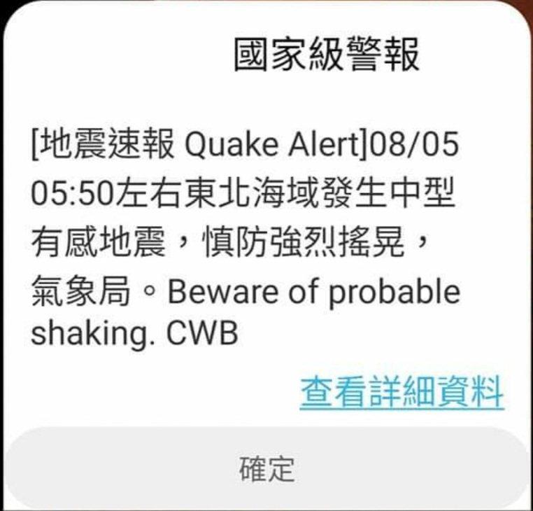 今天早上地震,多人被搖醒。圖/取自臉書