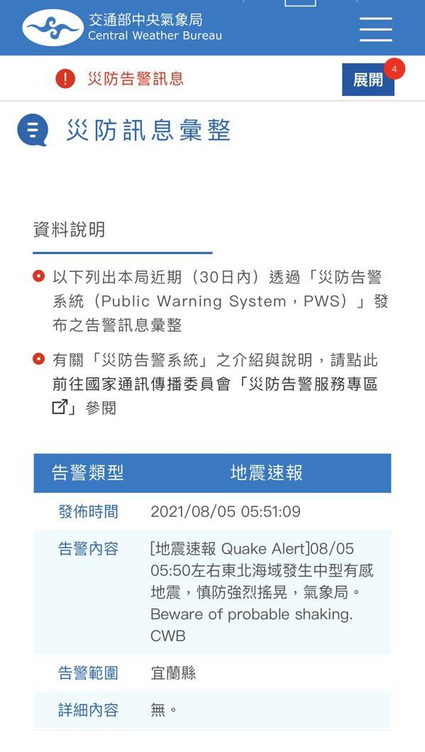 清晨5時50分許發生大地震,相當有感。氣象局發布災防告警訊息。圖/氣象局