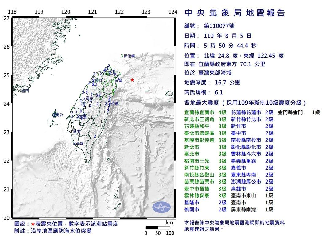 05:50地震報告。圖/氣象局