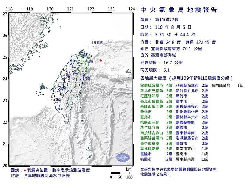05:50地震報告,幾乎全台有感。圖/中央氣象局