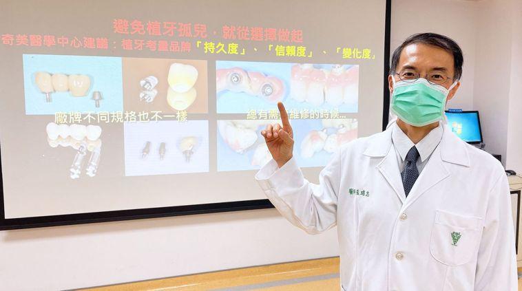 奇美醫學中心牙醫部主任張瑞忠表示,植牙考量品牌持久度、信賴度、變化度。圖/奇美醫...