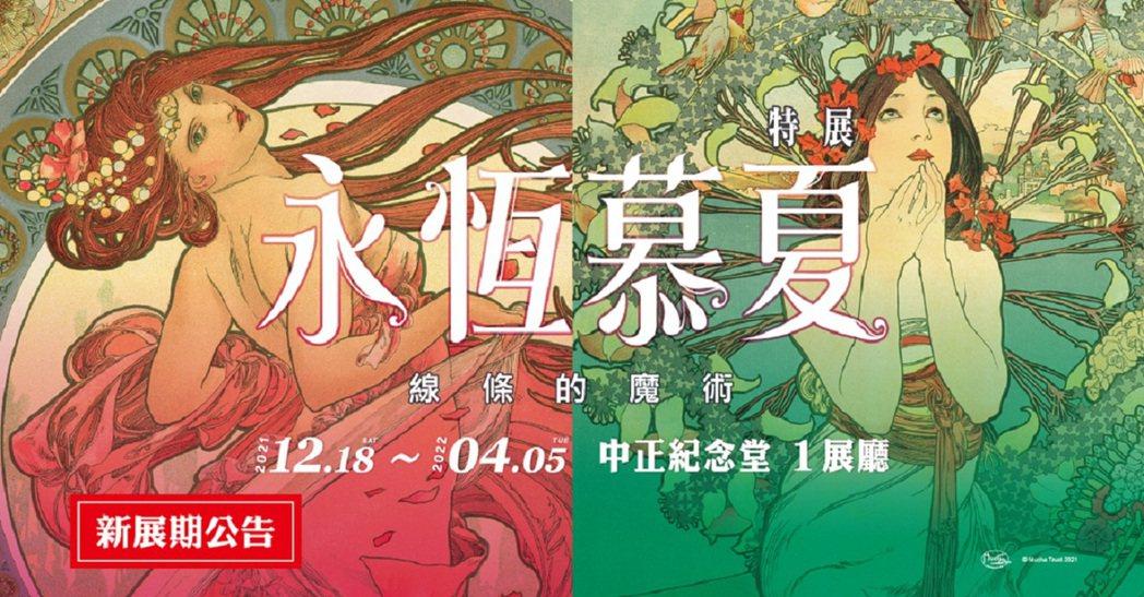 全台僅此一站《永恆慕夏-線條的魔術》特展將於12月18日與展出。 圖/KLOOK...