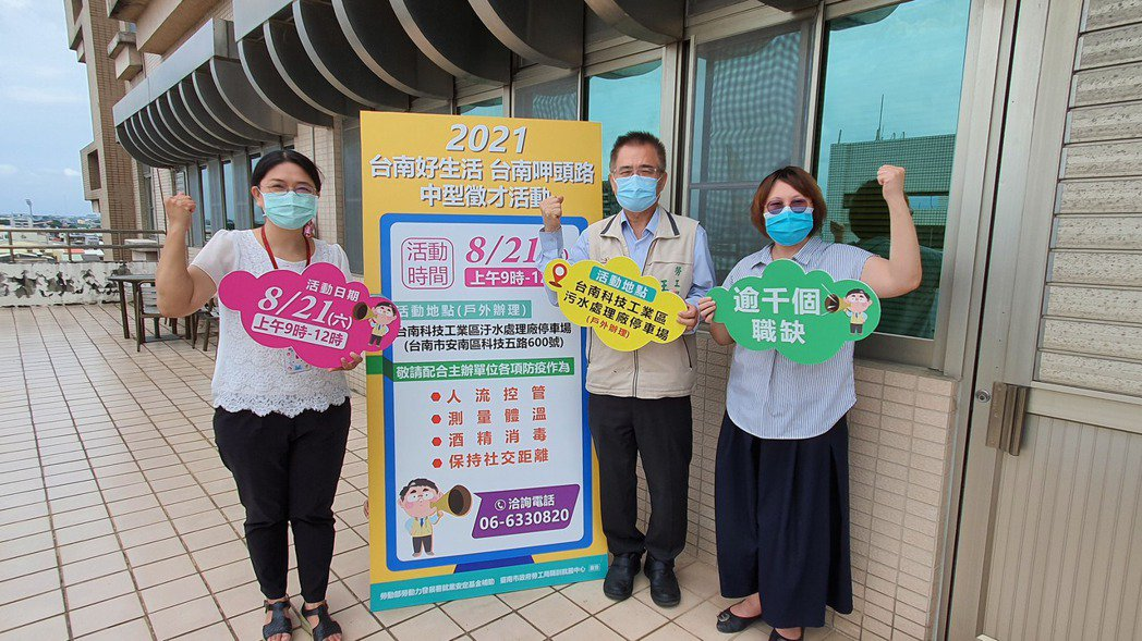 疫情降級後台南市首場中型就博會21日登場,勞工局長王鑫基(右二)鼓勵求職者把握機...