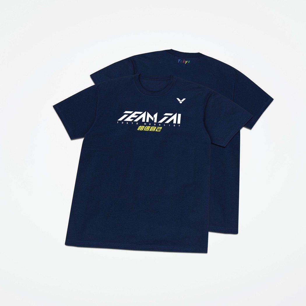 戴資穎東京奧運奪牌紀念T恤980元。圖/VICTOR提供