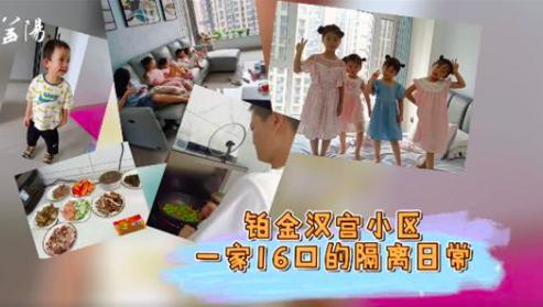 湖南一家16口超級大家庭的隔離意外在網路上爆紅。照片/騰訊網