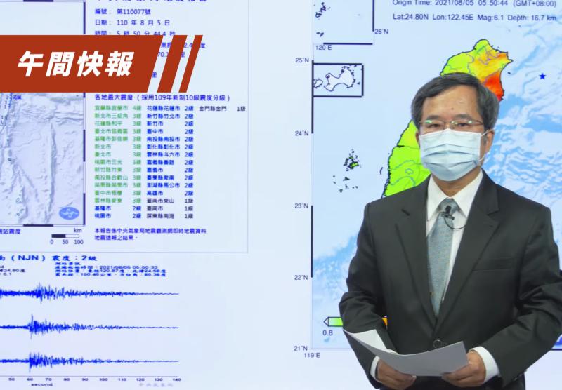 圖/取自氣象局直播