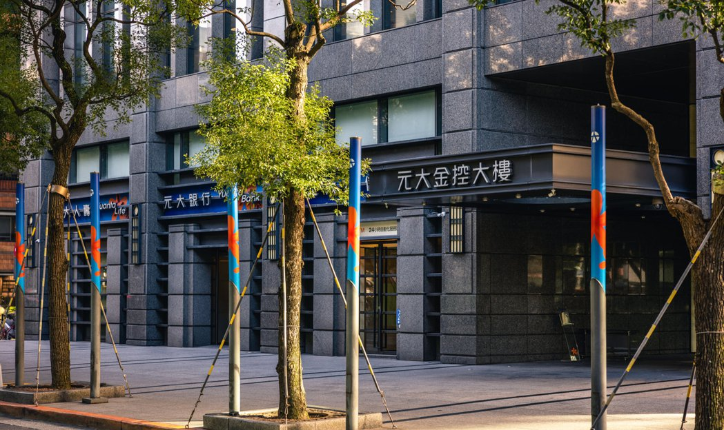 富時社會責任新興市場指數成分股揭曉,元大金控連五年入選。(元大金控提供)