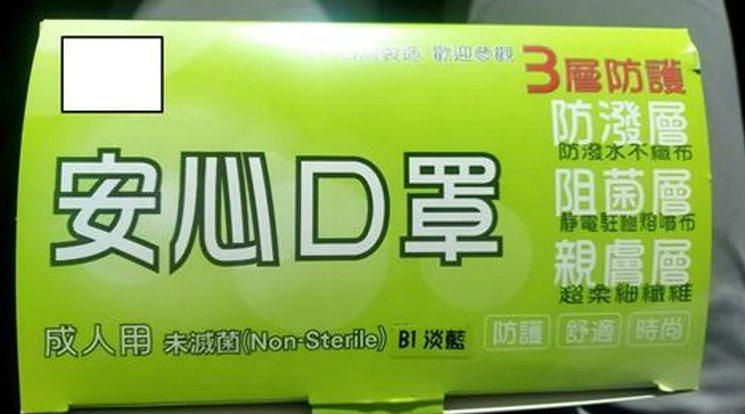 台中市碩頂精密工業股份有限公司,今年元月5日才領得「醫療器材許可證」,卻早於去年...