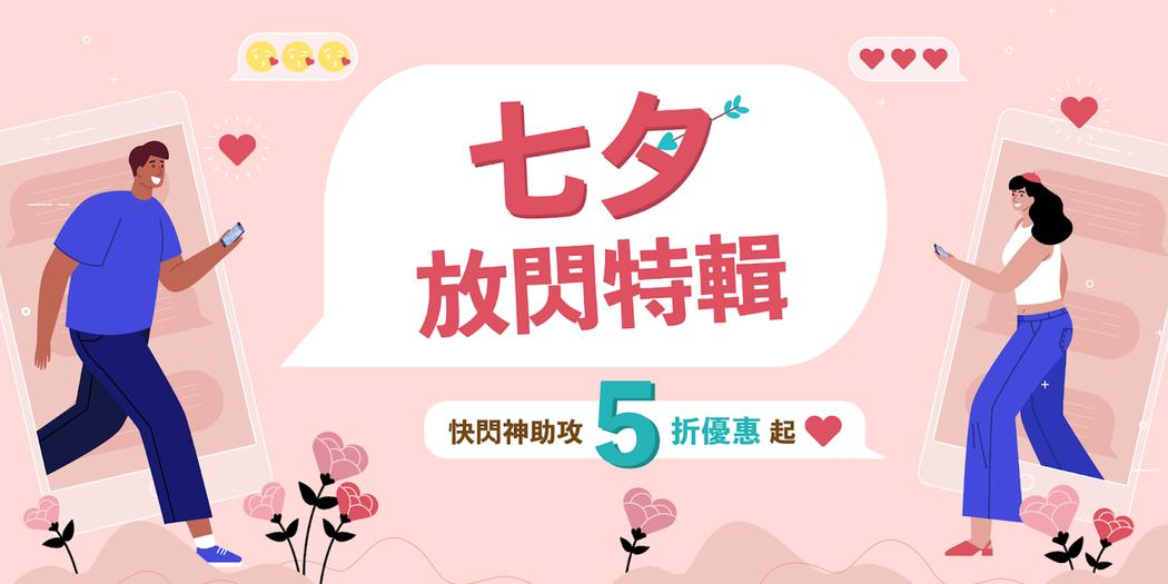KKday特別推出「七夕放閃特輯」,從微出遊約會行程、回到家後的浪漫情人餐、驚喜...