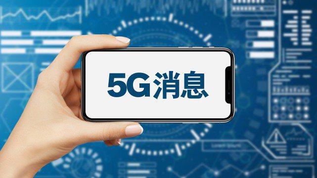 中國信息通信研究院、中國電信、中移動、中聯通、中興通訊、華為等七家單位成立5G消...