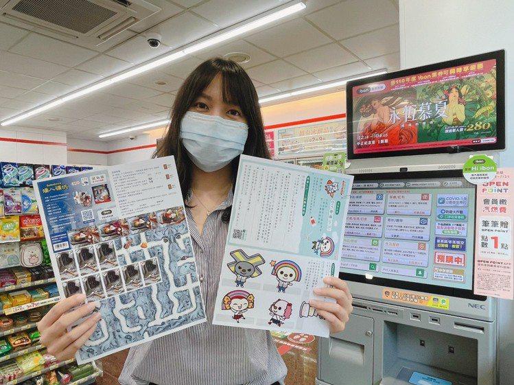 7-ELEVEN的ibon便利生活站攜手桌遊品牌「新天鵝堡」、公益同樂平台「統一...