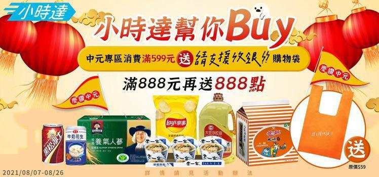 「PXGo!全聯線上購」推出眾多中元暢銷商品折扣優惠,搭配「小時達」外送服務,消...