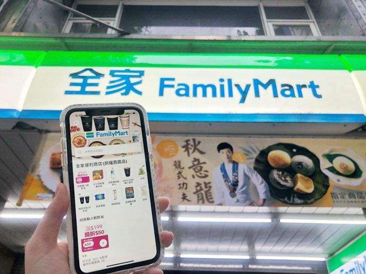 全家便利商店為了便利民眾購物,即日起至8月31日透過外送平台foodpanda選...