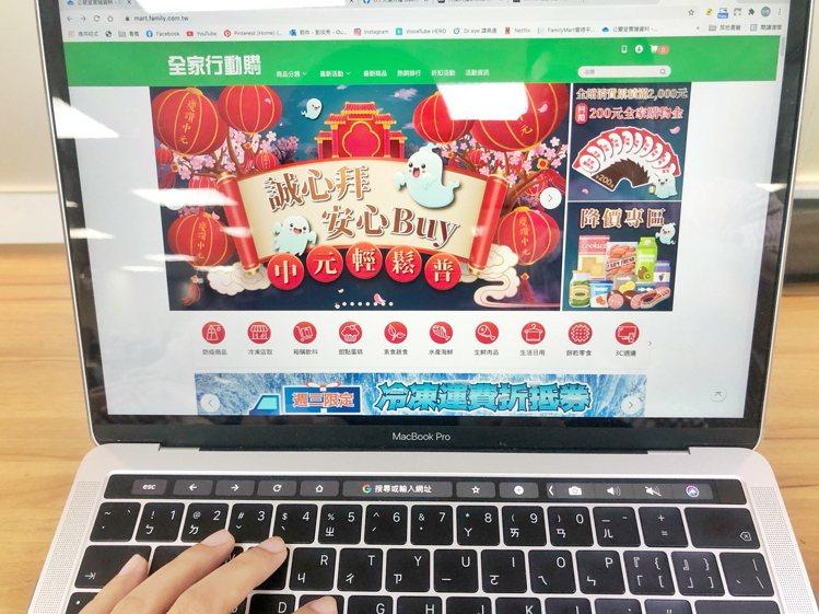 「全家行動購」網路商城即日起至8月24日推出「誠心拜、安心BUY」中元節主題活動...