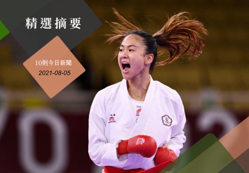 東京奧運空手道女子55公斤級今天開打,我國女將「小清新」文姿云在四強賽遭判定落敗無緣拚金,摘下銅牌。路透