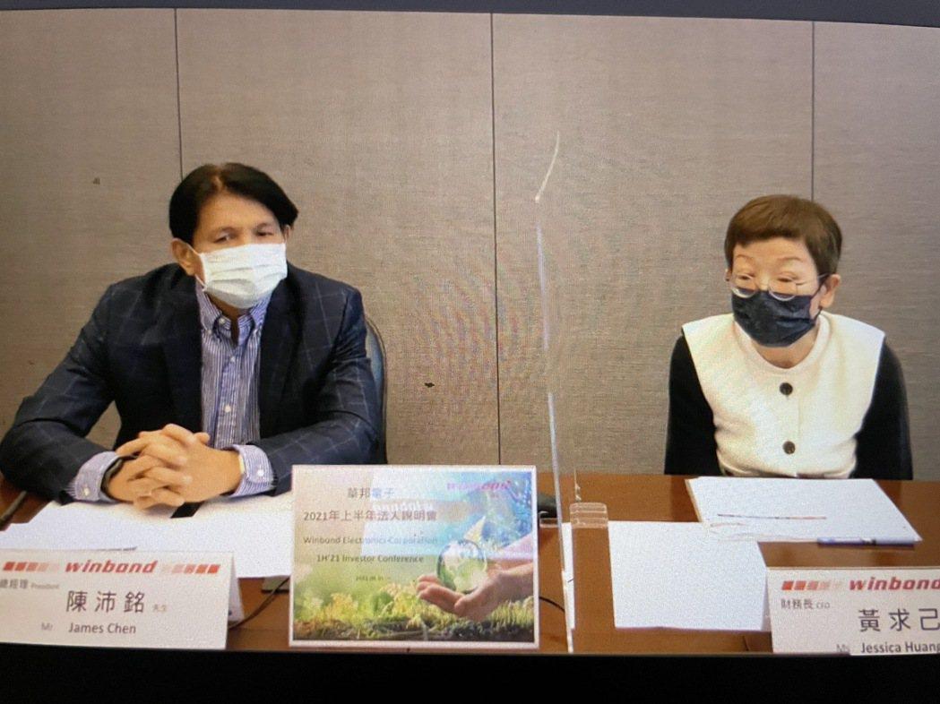 華邦電總經理陳沛銘(左)看好利基型記憶體明年仍供不應求。右為財務長黃求己。記者簡...