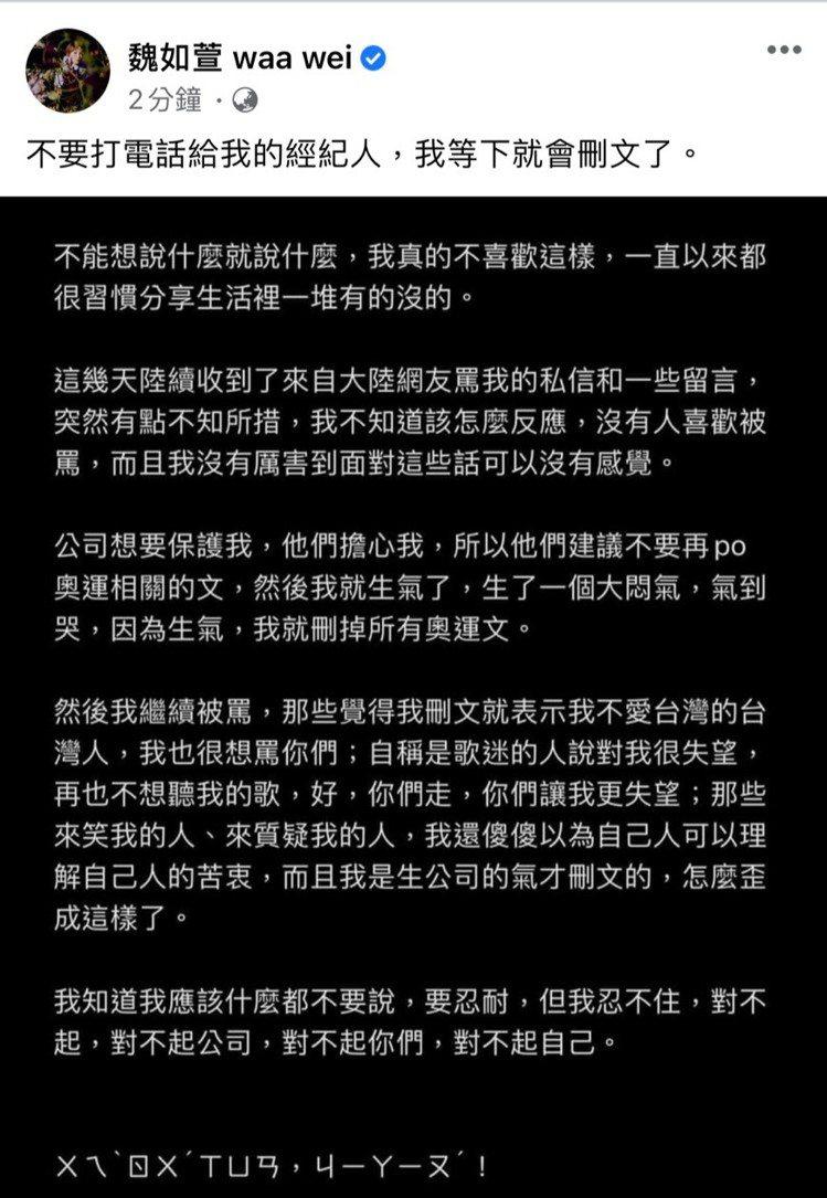 魏如萱晚間暴氣說明刪除奧運文原因。圖/何樂音樂提供