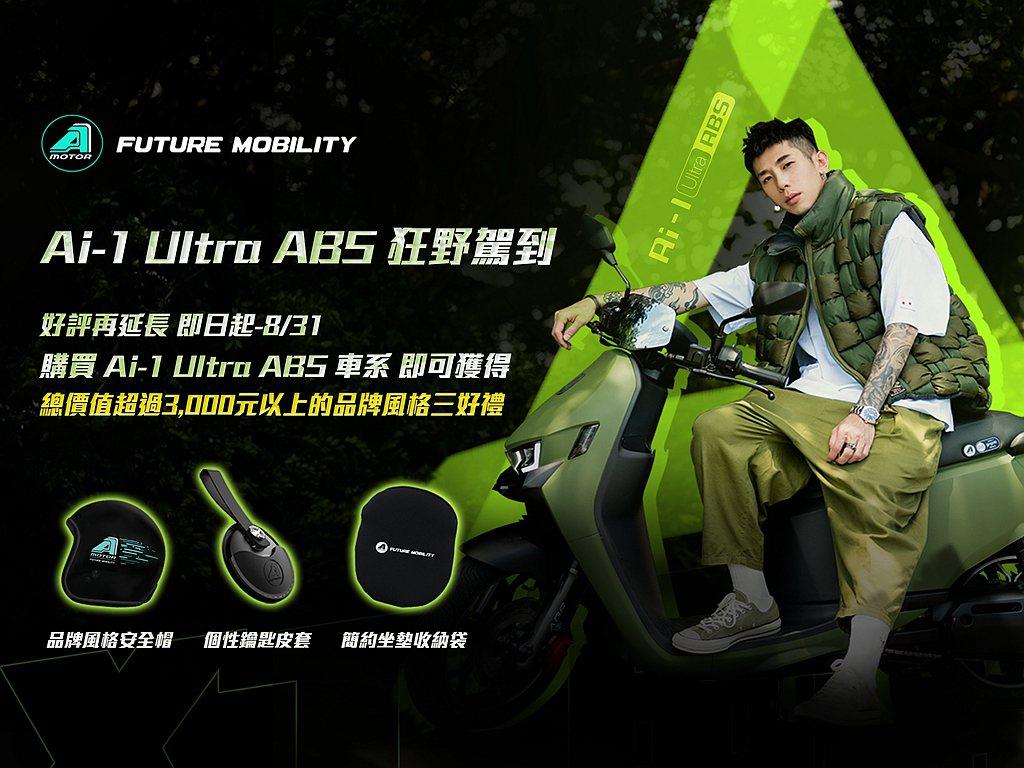 反應熱烈!宏佳騰智慧電車Ai-1 Ultra ABS專屬購車禮活動,加碼延長至8...