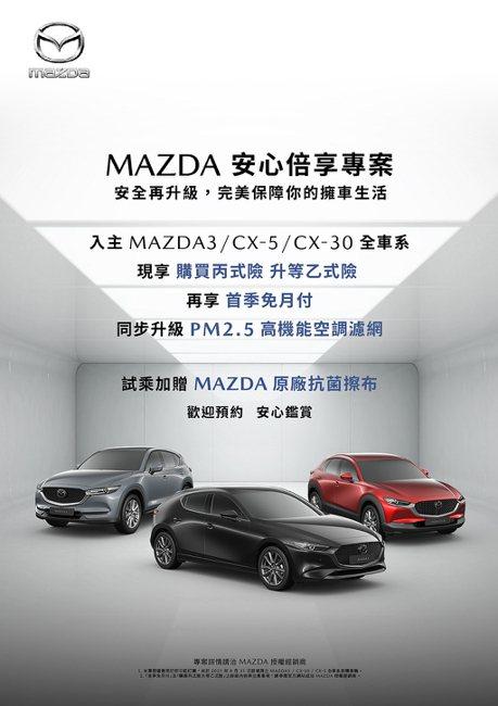 首季免月付、升級乙式車體險!「Mazda安心倍享專案」再延長